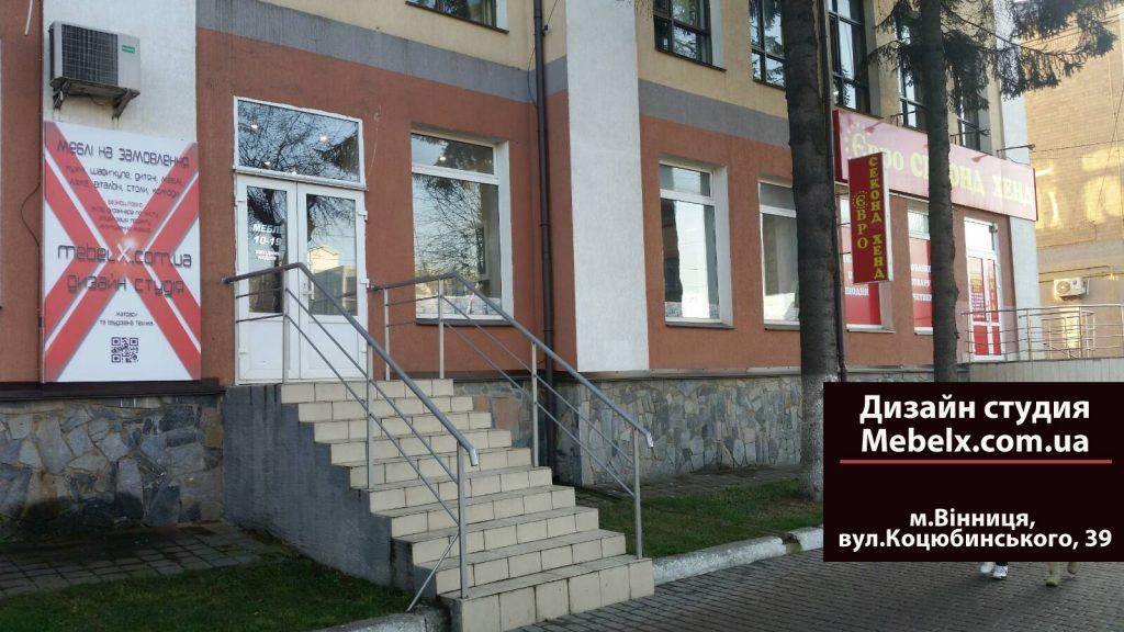 Дизайн студия Mebelx Винница, ул.Коцюбинского,39 - кухни на заказ