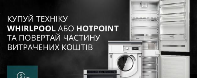 КЭШБЭК при покупке бытовой техники WHIRLPOOL или HOTPOINT